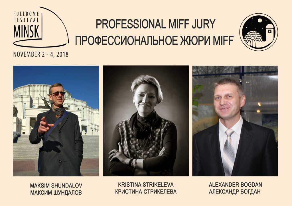 We announce the Professional MIFF Jury