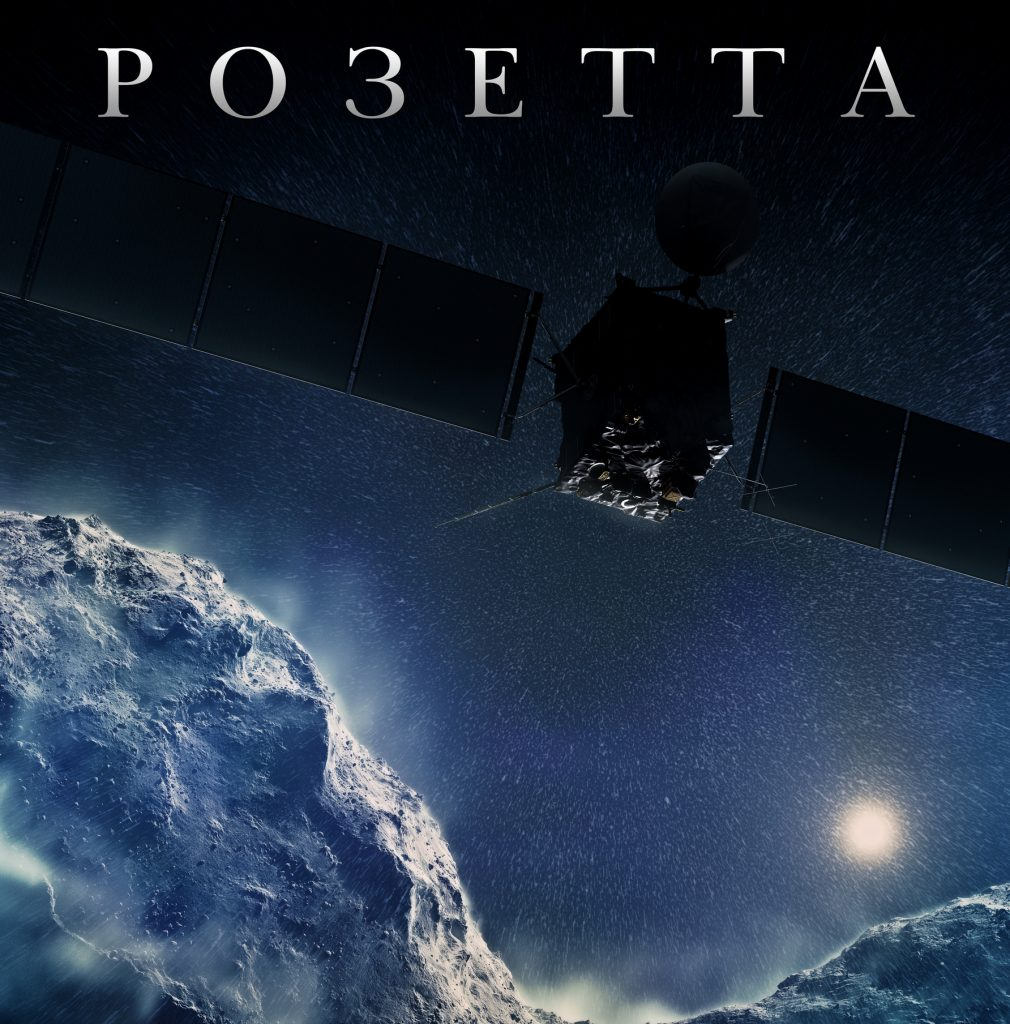 The Russian fulldome film «Rosetta» was included in the programme of Minsk Planetarium