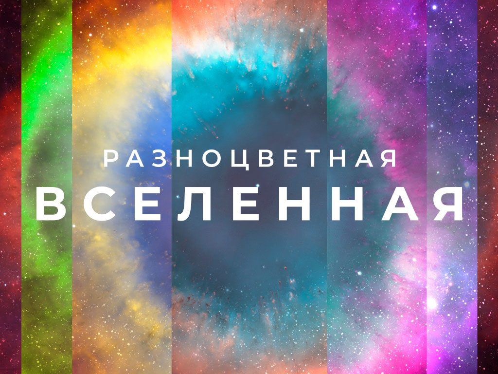 The Window to the «Colorful Universe» is Opened in Minsk Planetarium in December